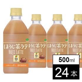 [24本]伊藤園 TEAs' TEA NEW AUTHENTIC ほうじ茶ラテ 500ml