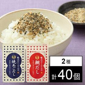 【40個】贅沢だしふりかけ 焼あごだし/鯛だし(各20g)