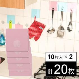 計20枚[ピンク]繰り返し使える吸着フック/10枚入り×2
