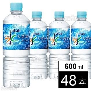 【48本】アサヒ おいしい水富士山 PET600ml