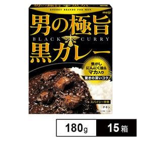 男の極旨 黒カレー 180g×15箱