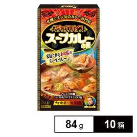 マジックスパイス スープカレーの素 84g×10箱