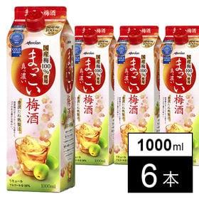 まっこい梅酒 P1.0 1000ml×6本