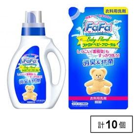 ファーファ液体洗剤 ベビーフローラル 本体/詰替セット