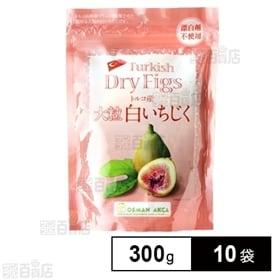 【10袋】トルコ産大粒白いちじく