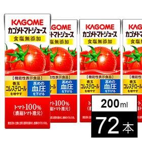 カゴメトマトジュース食塩無添加 200ml