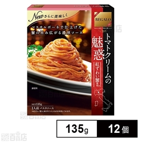 [12個] REGALO トマトクリームの魅惑 135g | トマトの酸味、マスカルポーネチーズのまろやかさ、そして蟹の旨味が出会った魅惑の味わい。