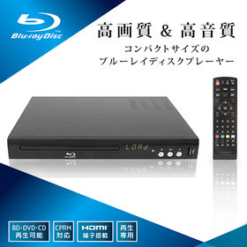据置型ブルーレイディスクプレーヤー/VS-BDD001