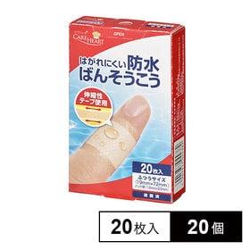 【20個】防水絆創膏