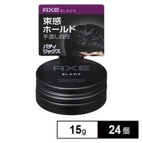 【お試しサイズ】アックス ブラック カジュアルコントロール ...