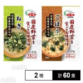 国産野菜を食べるお味噌汁 2種(ねぎ/ごぼう)