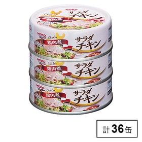 サラダチキン 3缶シュリンク