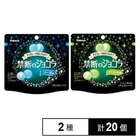 [計20個] 禁断のショコラ ソーダ / マスカット 30g