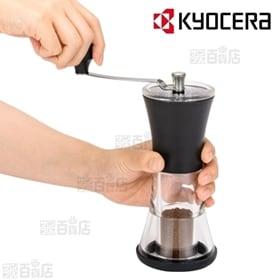 京セラ/手動式セラミックコーヒーミル/CM-50N-CF