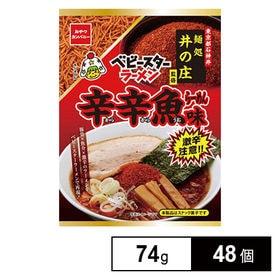 おやつカンパニー ベビースター麺処井の庄監修辛辛魚らーめん 74g