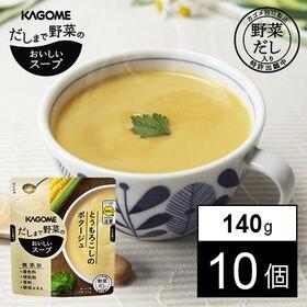 だしまで野菜のおいしいスープとうもろこしのポタージュ 140...