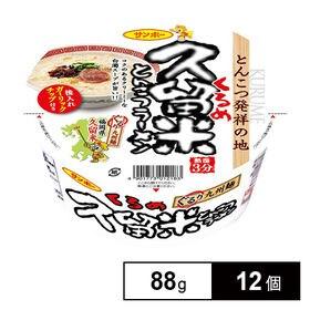 久留米ラーメン 88g×12個