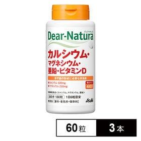 ディアナチュラ カルシウム・マグネシウム・亜鉛・ビタミンD ...