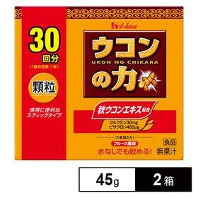 ウコンの力顆粒<30回分> 45g×2箱