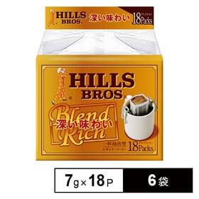 ヒルス ドリップコーヒー ブレンドリッチ 7gx18P×6袋