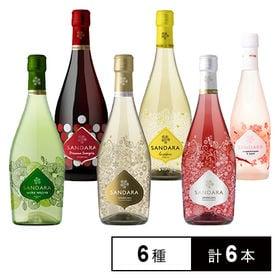 【6本】SANDARA(サンダラ)スパークリングワイン 飲み...