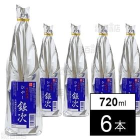 【6本】名城 ひやし銀次 生貯蔵酒720ml