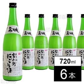 【6本】官兵衛にごり酒720ml
