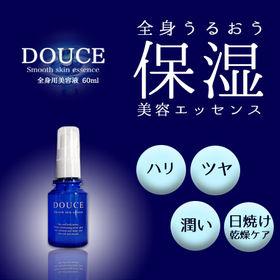 DOUCE(ドゥース) Smooth skin essenc...