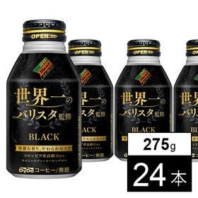 [24本]ダイドーブレンド ブレンドBLACK 世界一のバリスタ監修ボトル缶275g | 世界一のバリスタ監修、シリーズ史上最も贅沢な香りの進化をしたブラックコーヒー