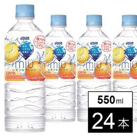 ミウ レモン&オレンジPET550ml