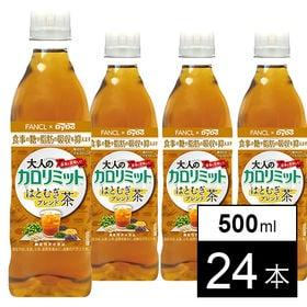 [24本]ダイドー 大人のカロリミット はとむぎブレンド茶PET500ml | 食事の糖や脂肪の吸収を抑えてくれる「大人のカロリミット」シリーズのブレンド茶
