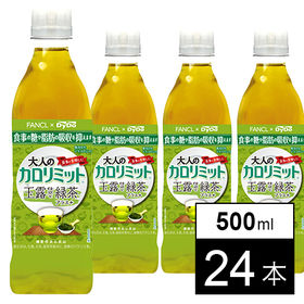 [24本]ダイドー 大人のカロリミット 玉露仕立て緑茶プラスPET500ml | 食事の糖や脂肪の吸収を抑えてくれる「大人のカロリミット」シリーズのにごり緑茶