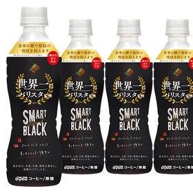 [24本]ダイドー スマートブレンドブラック 世界一のバリスタ監修PET430ml | コクと後キレが特徴のおいしいコーヒーを、食事の糖や脂肪の吸収を抑える機能性表示食品で提供