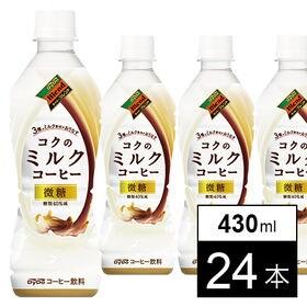 [24本]ダイドーブレンド コクのミルクコーヒーPET430ml | 3種のミルク素材を使用した、コクはありながらも甘さが後引かない微糖ミルクコーヒー