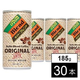 [30本]ダイドーブレンド ブレンドコーヒー缶185g | 43年続くロングセラー、華やかな香りと軽快な余韻が楽しめるコーヒー