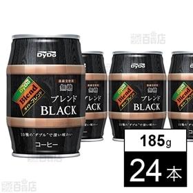 [24本]ダイドーブレンド ブレンドBLACK缶185g | 華やかな香りと豊かなコクが醸し出す絶妙なブレンド感