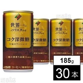 [30本]ダイドーブレンド コク深微糖 世界一のバリスタ監修缶185g | 世界一のバリスタ監修、20種焙煎豆ブレンドによるコク深く飲みごたえのある微糖コーヒー