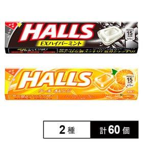 [計60個]ホールズ EXハイパーミント / クール オレンジ