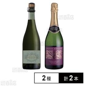 カリフォルニア産、チリ産 スパークリングワインセット