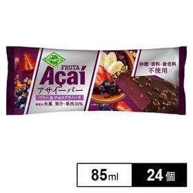 【24個】アサイーバー ベリー&チョコグラノーラ