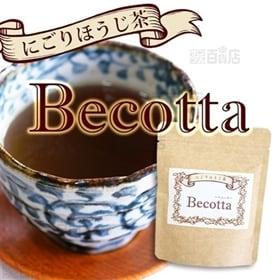 [50g×2個セット]にごりほうじ茶 ベコッタ