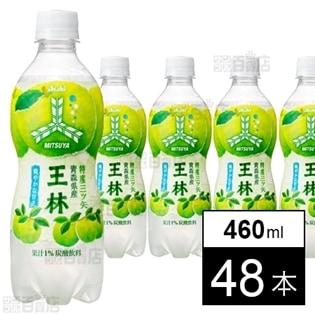 [48本]アサヒ 特産三ツ矢 青森県産王林 PET460ml