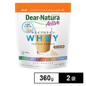 [2袋] ディアナチュラアクティブ ホエイプロテイン カフェオレ味 360g | ホエイプロテインを含む全23種の成分がまとめて摂れるプロテインパウダー。カフェインレスコーヒーを使用。