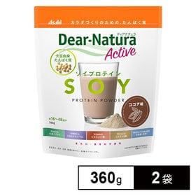 [2袋] ディアナチュラアクティブ ソイプロテイン ココア味 360g | ソイプロテインを含む全23種の成分がまとめて摂れるプロテインパウダー。ココア味。