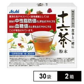 食事と一緒に十六茶 粉末 30袋×2箱