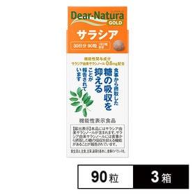 ディアナチュラゴールド サラシア 30日 90粒×3箱