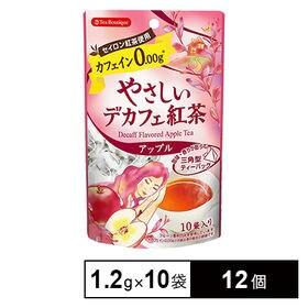 やさしいデカフェ紅茶 アップル 12g(1.2g×10袋)×...