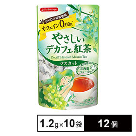 やさしいデカフェ紅茶 マスカット 12g(1.2g×10袋)...