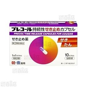 【指定第2類医薬品】プレコール持続性せき止めカプセル 10c...