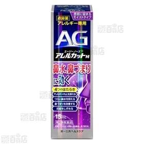 【第2類医薬品】エージーノーズアレルカットM 15ml